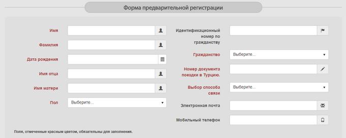 Анкета на ВНЖ в Турции